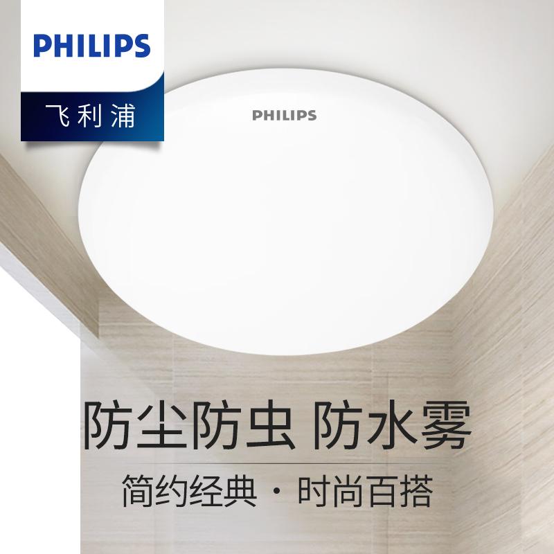 飞利浦led阳台走廊吸顶灯圆形玄关过道厕所厨房卫生间浴室卧室灯
