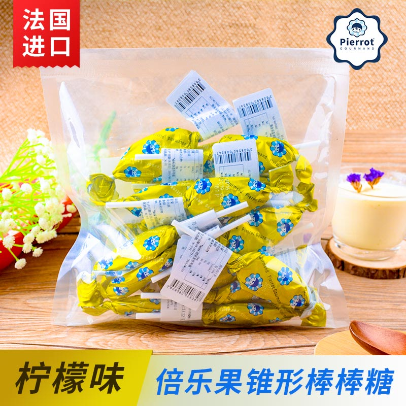 French imported candy Andrew lollipop lemon flavor betoken cone lollipop fruit flavor snacks 20 sticks
