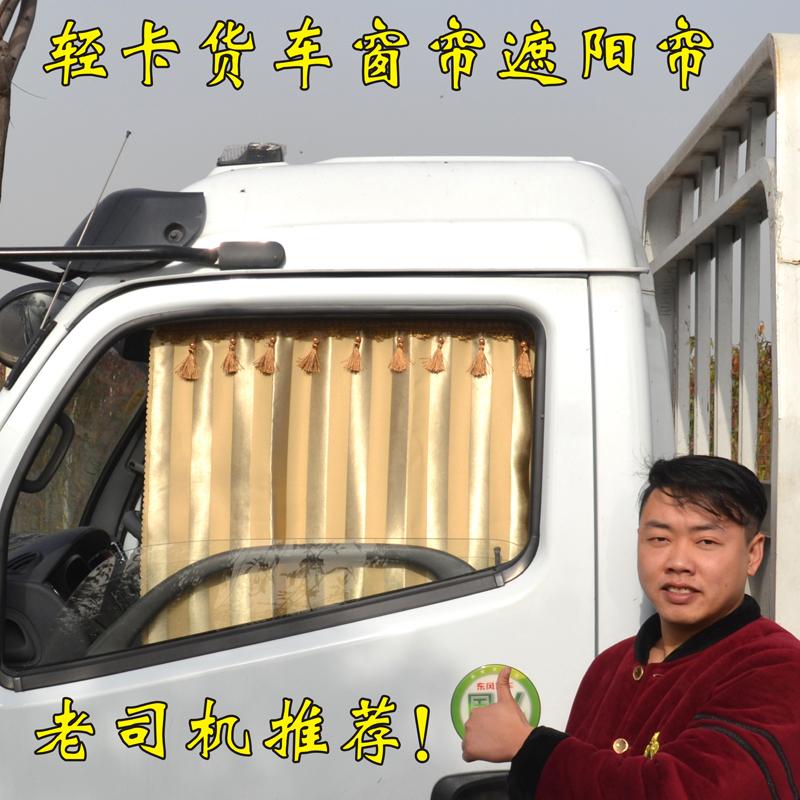 4米2轻卡小货车内饰窗帘防晒东风多利卡福田江淮解放通用型遮阳帘