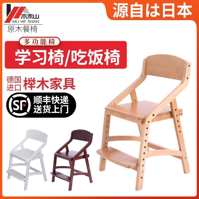 木禾山儿童学习椅子学生椅