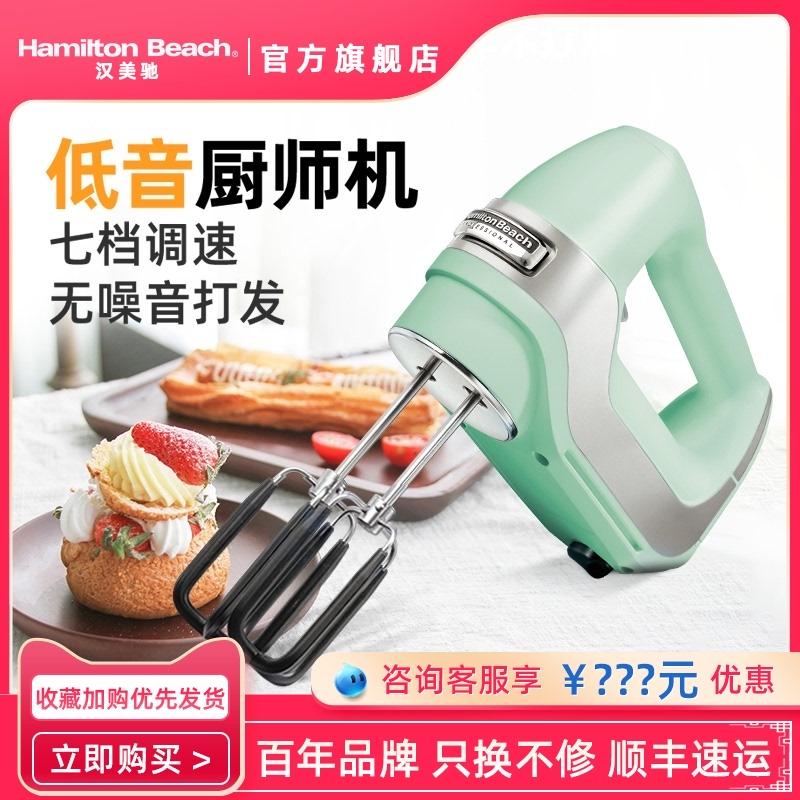 美国汉美驰手持厨师机迷你打蛋器搅拌棒电动家用62662-CN