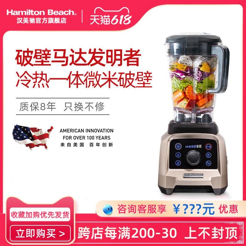 美国汉美驰破壁机家用进口芯片全自动加热料理机豆浆机触控58929