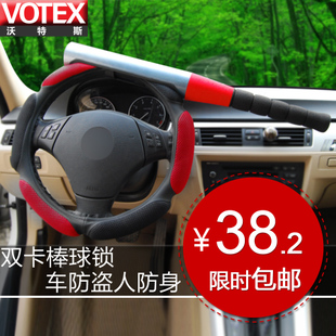 VOTEX genuine dual card dual card baseball steering wheel lock car lock lock security lock security lock King