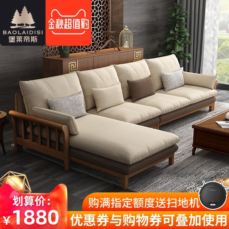 (用100元券)北欧实木沙发组合客厅现代简约新中式小户型布艺白蜡木红木中式质