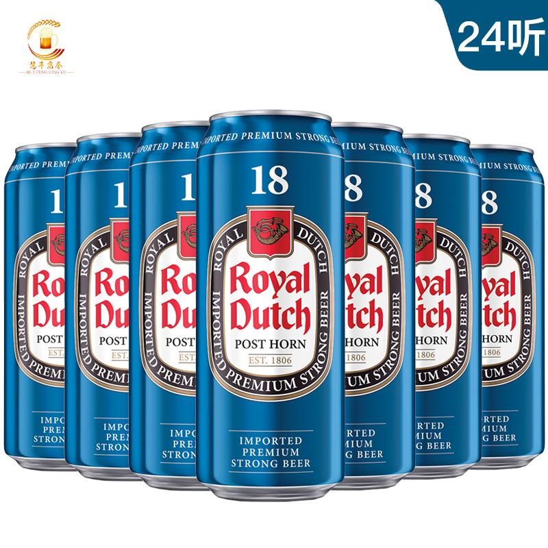 西班牙原装进口皇家金骑士18烈性啤酒500ml*24听皇家金骑士