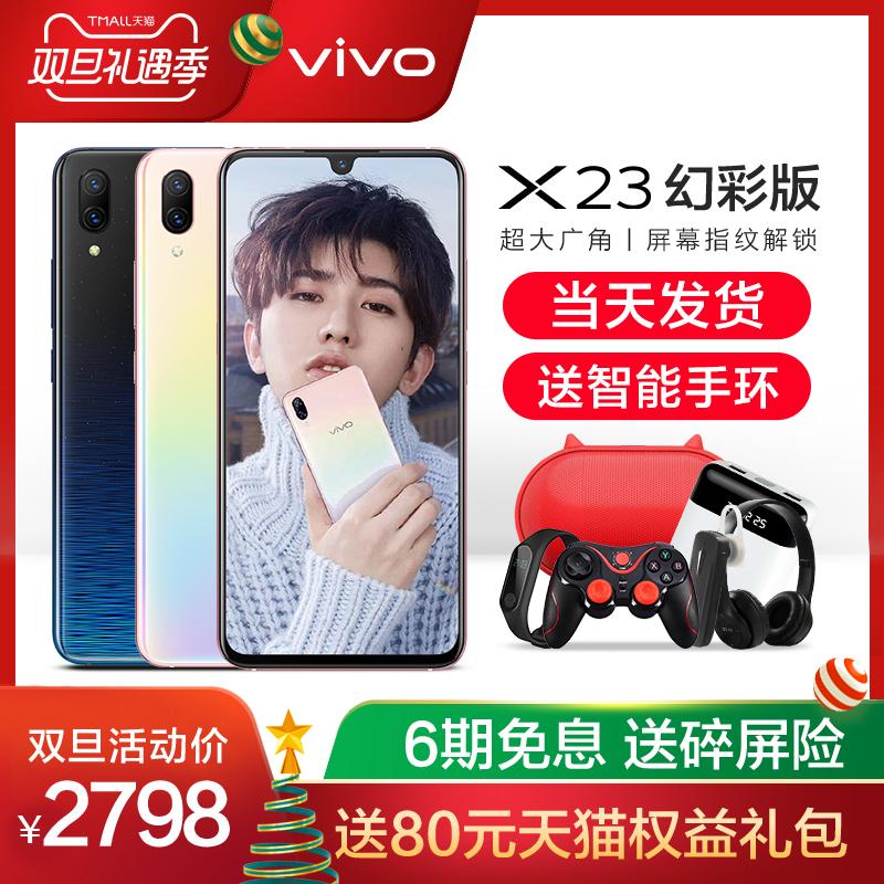 6期免息 vivo X23幻彩版手机 新品vivox23 限量版 vovix23 vivox21s指纹版 手机官方旗舰店官网 x20 x30 nex