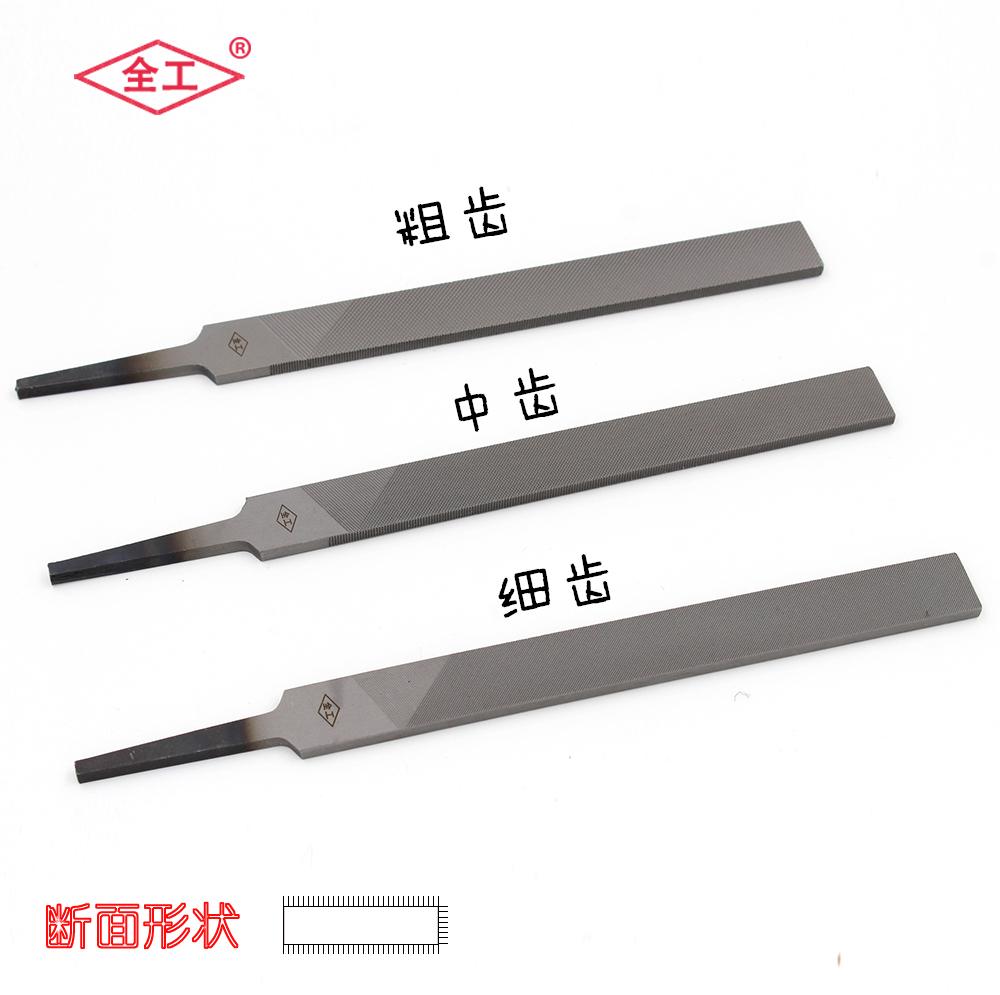 正品全工钢锉 齐头扁锉刀粗齿中齿细齿大板锉 平板锉刀 钳工锉刀