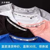 大牛博斯 竹节棉短袖t恤男夏季2021新款柔软棉质休闲大码打底衫