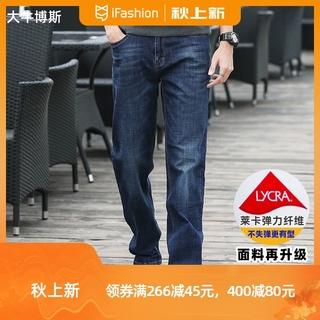 大牛博斯春秋款弹力直筒宽松牛仔裤男高腰高端时尚舒适大码长裤子