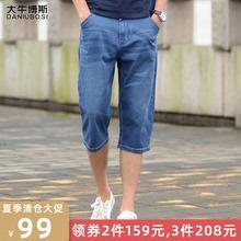 大牛博斯夏季超薄款宽松直筒七分牛仔短裤男弹力大码牛仔7分中裤