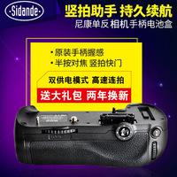 斯丹德手柄 适用尼康D810 D800 D7100 D7200 D7000 D610 D750 D500单反相机电池盒D600 D800E 850增加连拍