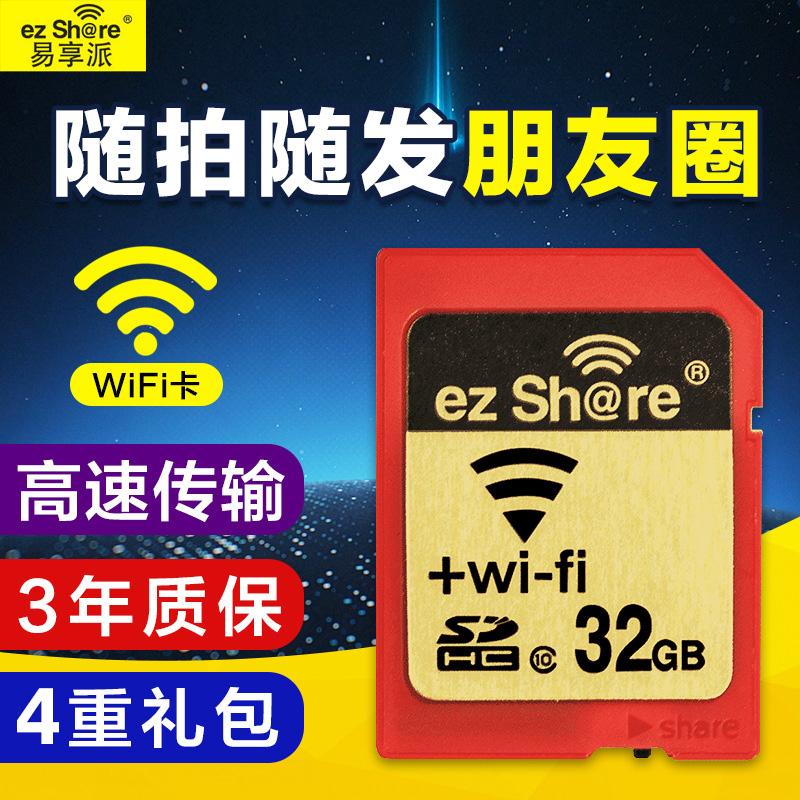 易享派wifi sd卡32g存储卡16g内存卡适用佳能尼康单反相机高速无线带WiFi的SD卡索尼卡西欧富士理光GR