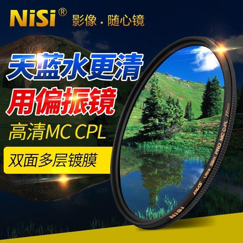 nisi耐司MC CPL偏振镜 67 77mm 82mm 40.5 49 52 55 58mm单反相机镜头偏光滤镜适用佳能尼康索尼微单保护镜片
