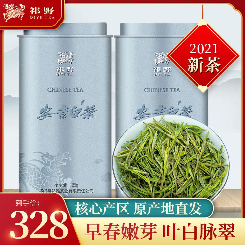 Белый чай Анжи Артикул 619572727901