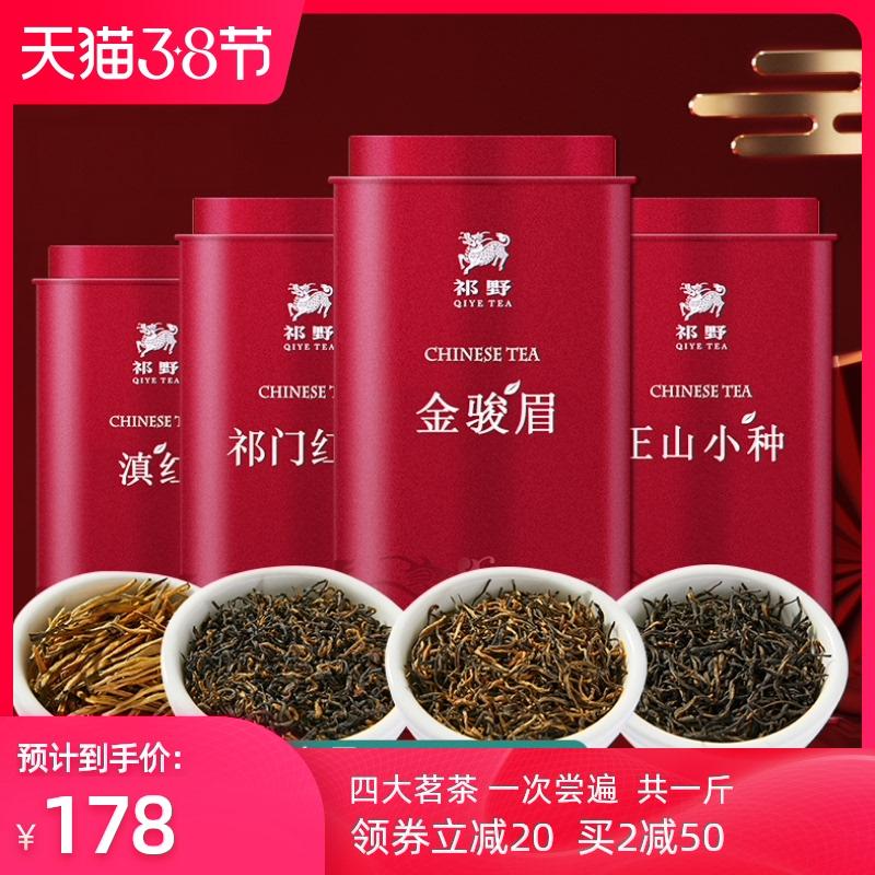 祁野正宗祁门红茶金骏眉滇红茶叶特级浓香型正山小种2020新茶500g