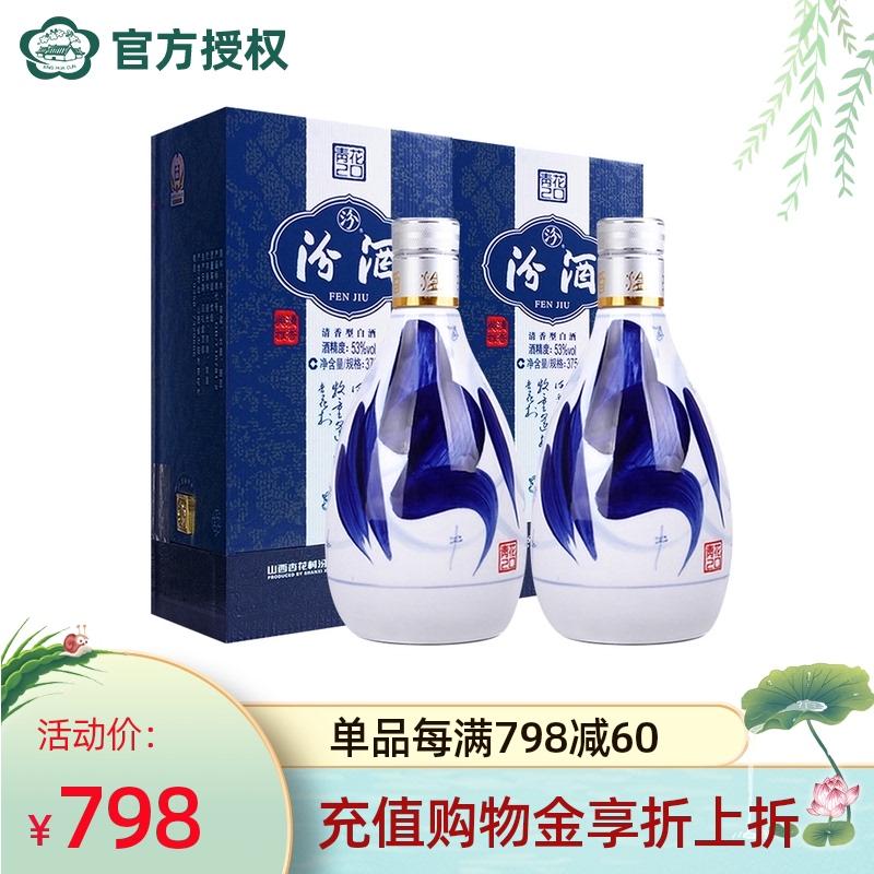山西杏花村汾酒53度青花20汾酒375ml两瓶 国产清香型白酒