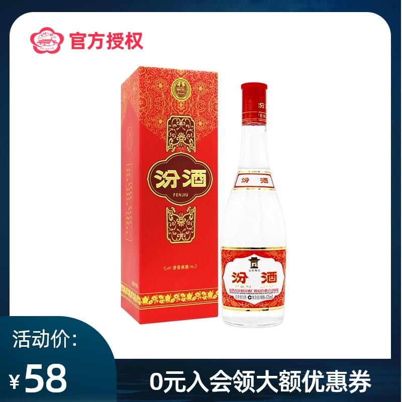 山西杏花村42度玻汾红盖475ml汾酒
