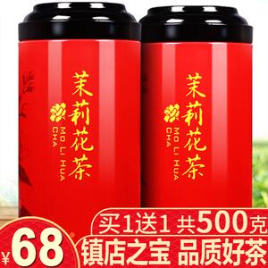领10元券购买【买1发2】浓香型茉莉花茶2019新茶