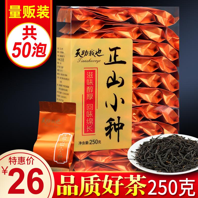 正山小种红茶茶叶小包装浓香型散装金骏眉礼盒装2021新茶天助我也