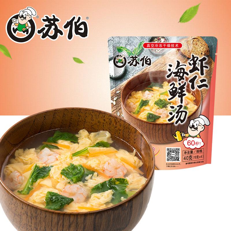 苏伯汤 虾仁海鲜汤10g*4包/袋4人份冻干即食方便速食汤饱腹代餐