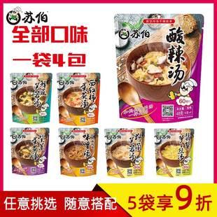 袋冻干即食 苏伯汤 11种口味4包 脱水方便快捷速食代餐速溶食品