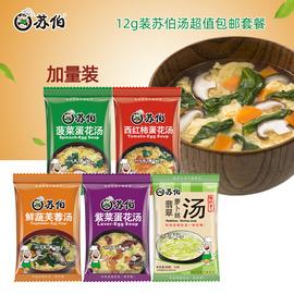 苏伯汤12g加量装12g*5种口味套餐冻干速食方便紫菜汤冲泡即食小包