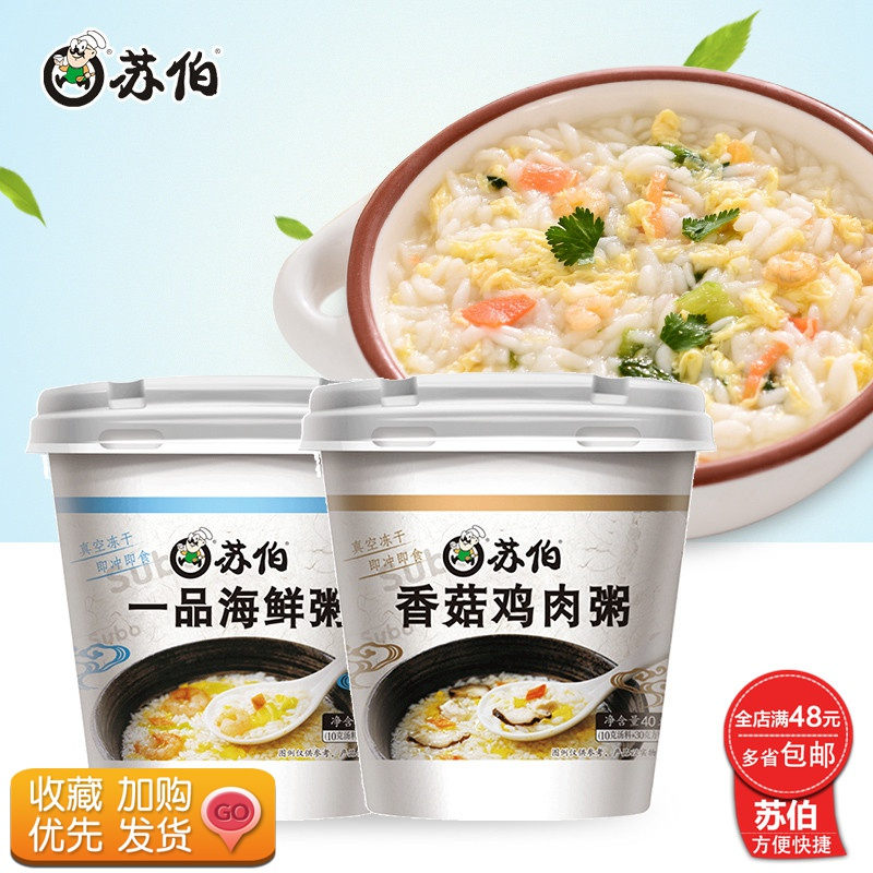 苏伯 虾仁、香菇炖鸡8杯速食粥速食汤饭冻干即食食品代餐饱腹早餐