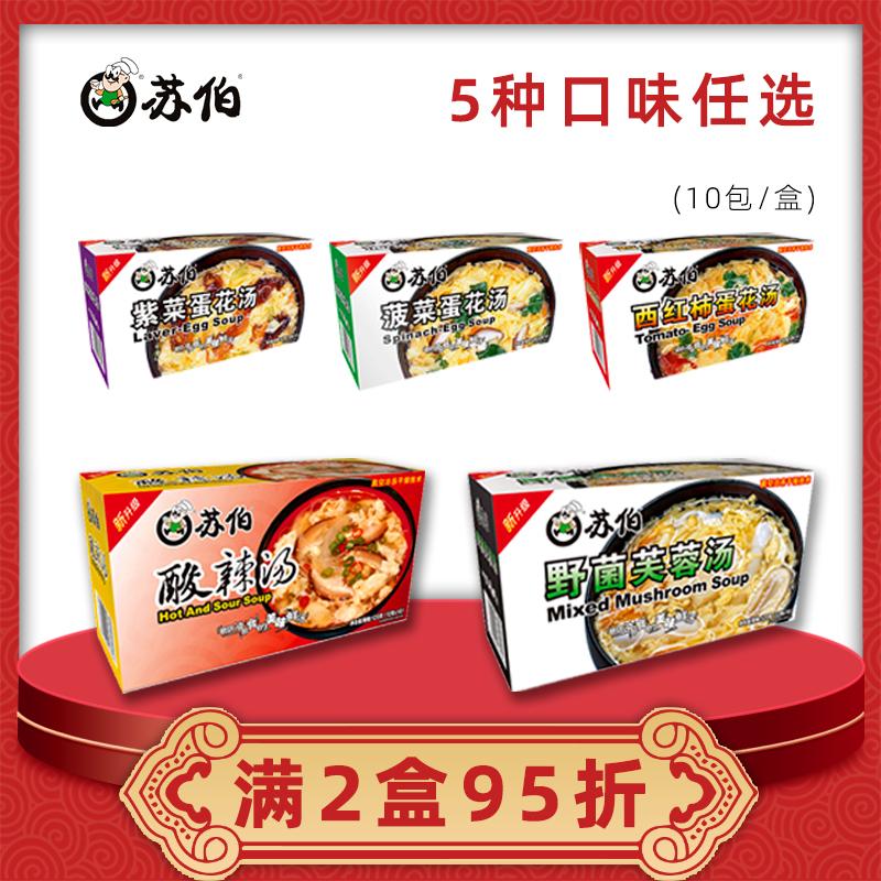 苏伯 5种口味10人份/盒 酸辣汤盒 冻干即食快捷速食代餐速溶食品