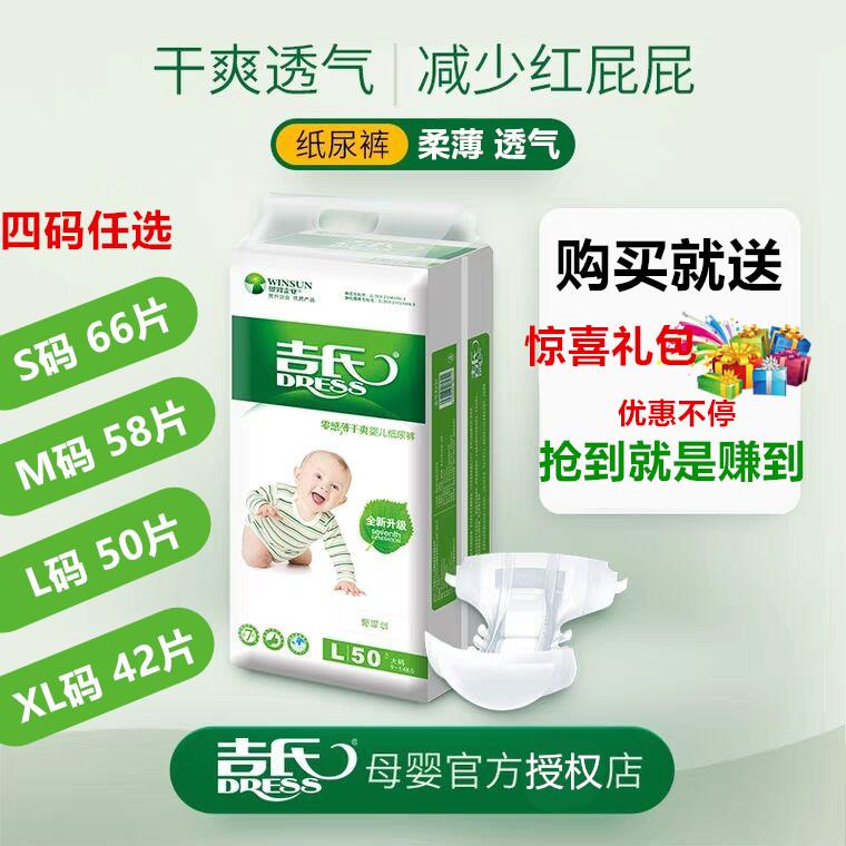 吉氏纸尿裤L  零感薄干爽婴儿纸尿裤L50片S66/M58/XL42片 尿不湿