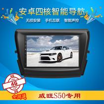 GPS智能安卓导航仪大屏一体机智能车机汽车导航仪车载306S50威旺