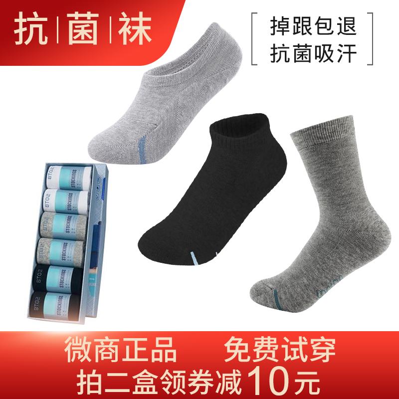 贵族大时代防臭袜正品抗菌船袜低帮短袜四季男女通穿防滑隐形袜子
