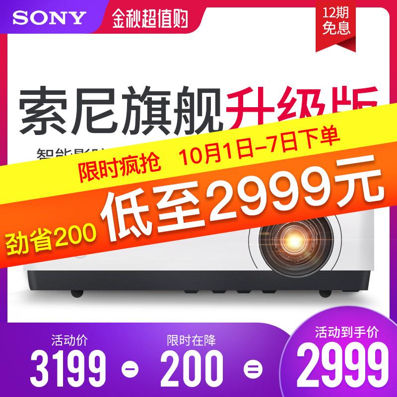Sony索尼投影仪VPL-EX433高清1080P家用商务办公室会议无线投影机教学商用wifi智能家庭影院白天无屏投影仪