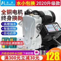 家用全自动自吸增压泵静音220v热水器太阳能小型自来水稳压加压泵