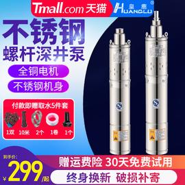 不锈钢螺杆泵深井泵潜水泵家用井水高扬程小型抽水泵220V深水井图片