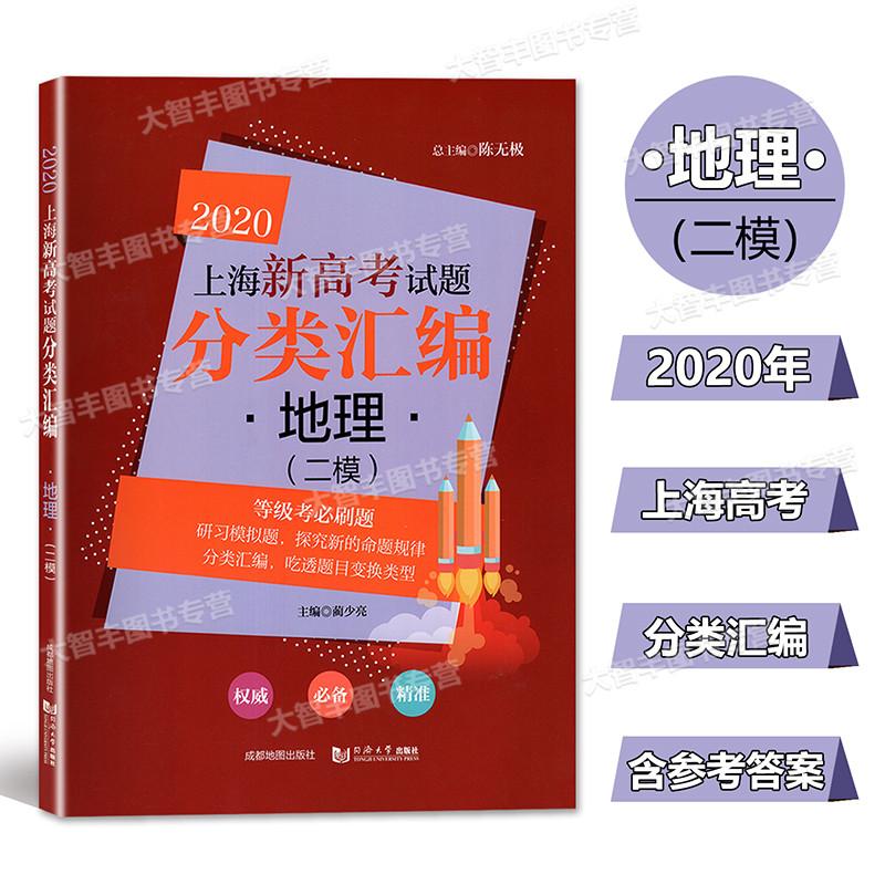 正版现货 2020上海新高考试题分类汇编 地理(二模卷) 同济大学出版社 上海高考二模卷分类汇编 第二轮复习用 上海高中地理等级考