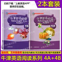 牛津英语阅读系列4A+4B本书适合四五年级使用彩图印刷小学英语阅读辅导小学45年级牛津英语阅读同步练习上海教育