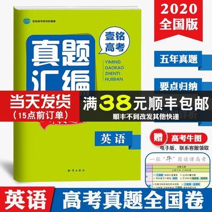 2020版高考英语五年真题汇编模拟卷