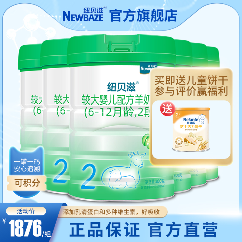 Newbaze/纽贝滋婴儿配方二段羊奶粉800g*6听/整箱装