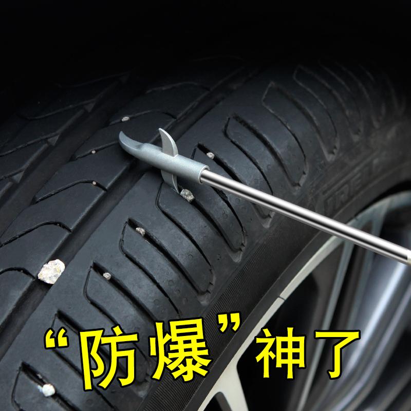 汽车轮胎清石钩多功能不锈钢勾石子去除车轮石头挑抠挖剔清理工具