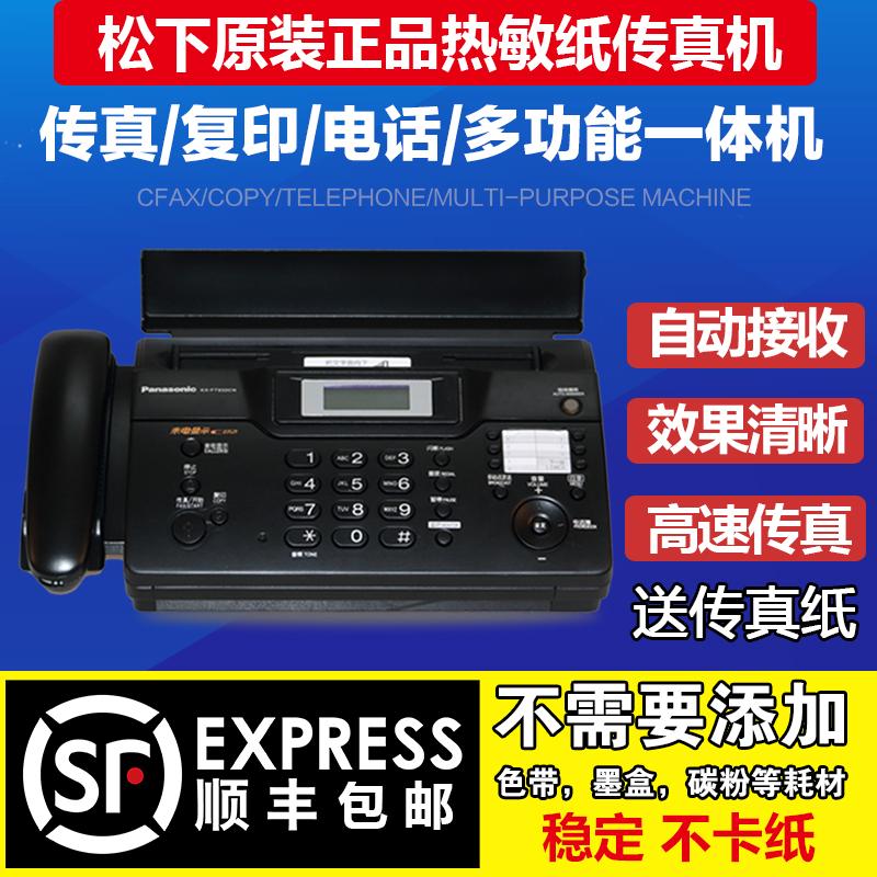 顺丰包邮全新松下中文显示热敏纸传真机电话传真复印一体机商务