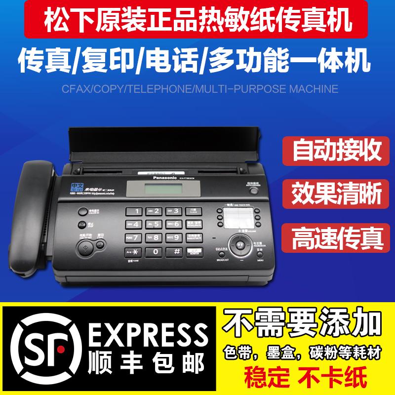 顺丰包邮松下932全新热敏纸传真机办公家用传真电话复印一体机