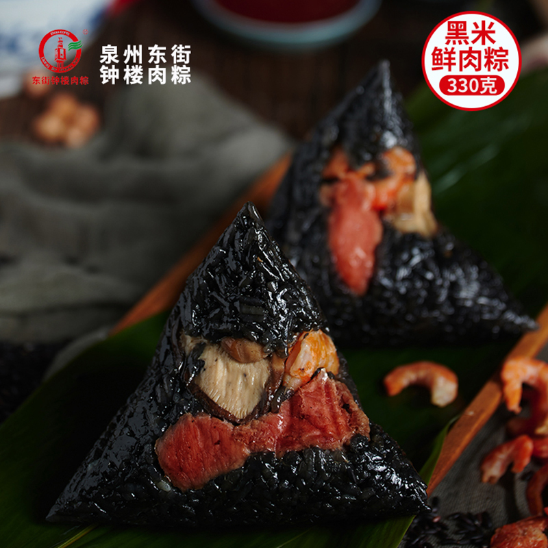 Fujian Quanzhou East Street bell tower roast meat dumplings fresh egg yolk black rice vacuum food bulk Minnan black rice meat dumplings