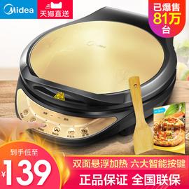 美的电饼铛家用双面加热电饼档煎饼烙饼锅烤饼机自动断电加深正品图片