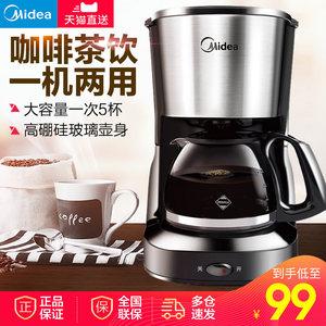 midea /美的家用小型全自动咖啡机