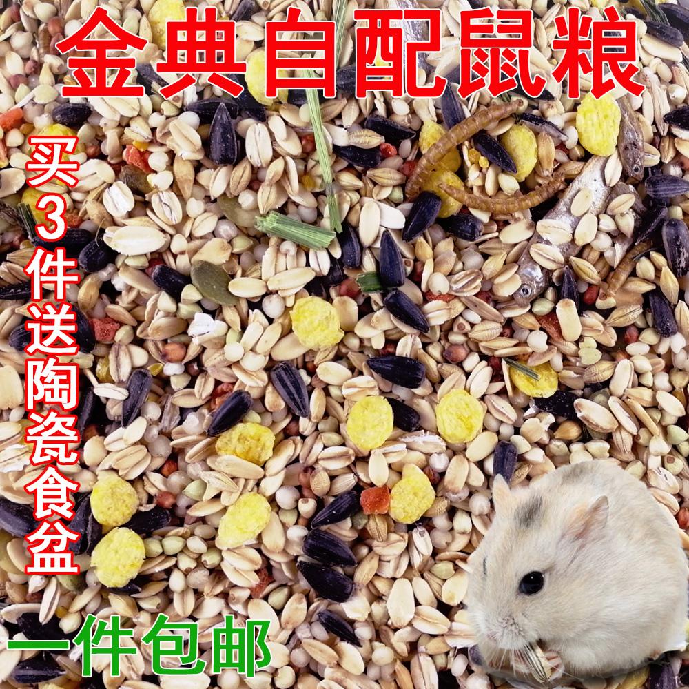 [乖乖哒宠物店饲料,零食]仓鼠饲料自配主粮五谷杂粮粮食仓鼠吃的月销量187件仅售9.8元