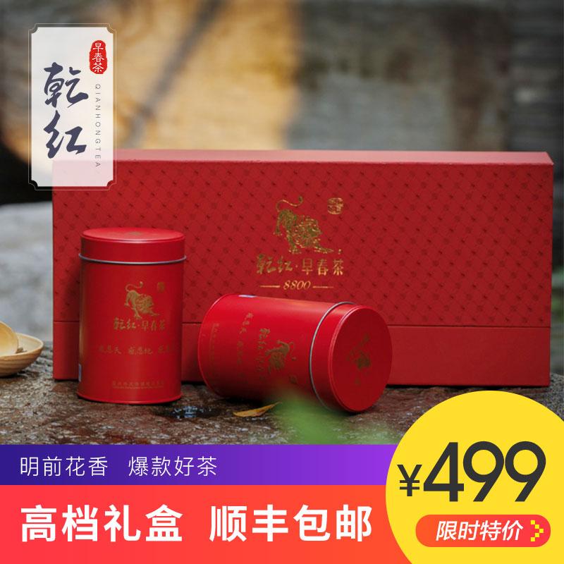 250g高档礼盒8800茶叶乾红明前宜兴红茶明前小种新茶2018