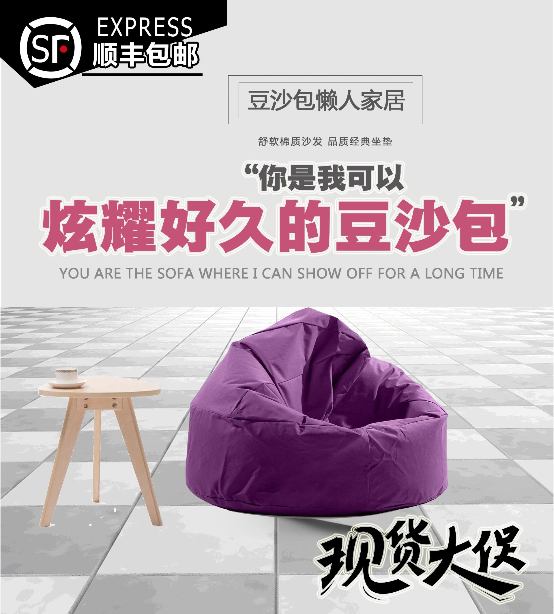豆沙包懒人沙发豆袋素色单人沙发卧室花园创意沙发简约舒适榻榻米
