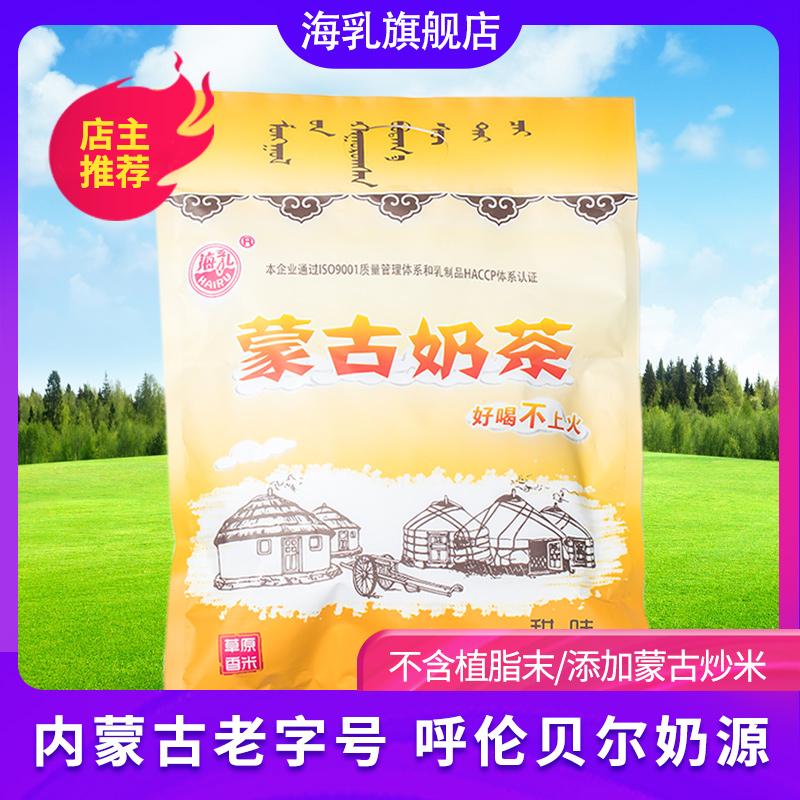 海乳牌 蒙古炒米奶茶 500g 甜味 鲜奶熬制 不含植脂末香精色素