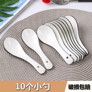 黑线10个陶瓷小勺子 家用北欧简约吃饭勺喝汤勺小调羹汤匙微波炉