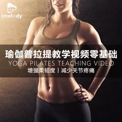 零基础入门普拉提健身视频教程健身塑形瑜伽教学视频健身课程普